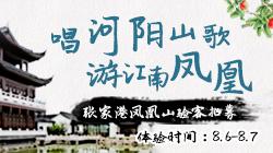 招募|唱河阳山歌,游江南凤凰