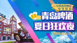 验客招募 | 青岛啤酒夏日狂欢之旅
