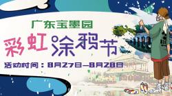 广东宝墨园 彩虹涂鸦节