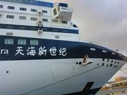 #邮轮旅游#天海邮轮,我的海上美妙假日图片