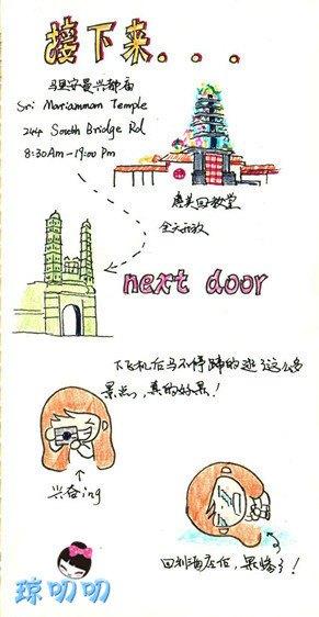新加坡5天手绘旅行手账_同程攻略社区