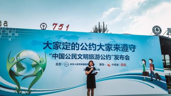 中国公民文明旅游公约