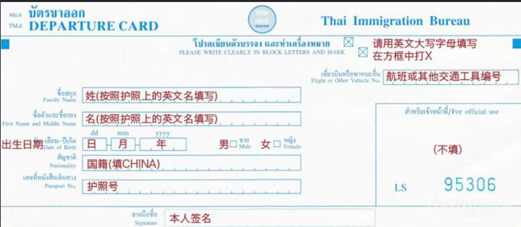 去泰国飞机上填写样本
