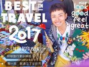 神会玩新年种草帖,神威帮你规划2017悠长假期吧(新年特稿)图片