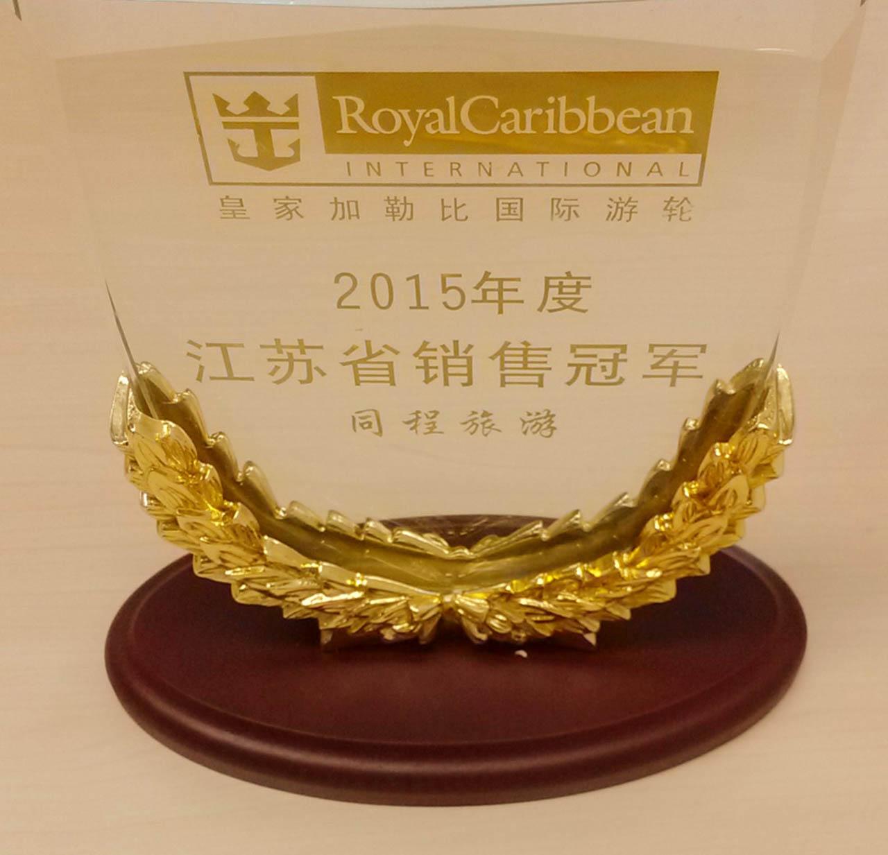 奖项-皇家加勒比.jpg
