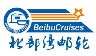 广西北部湾邮轮码头有限公司