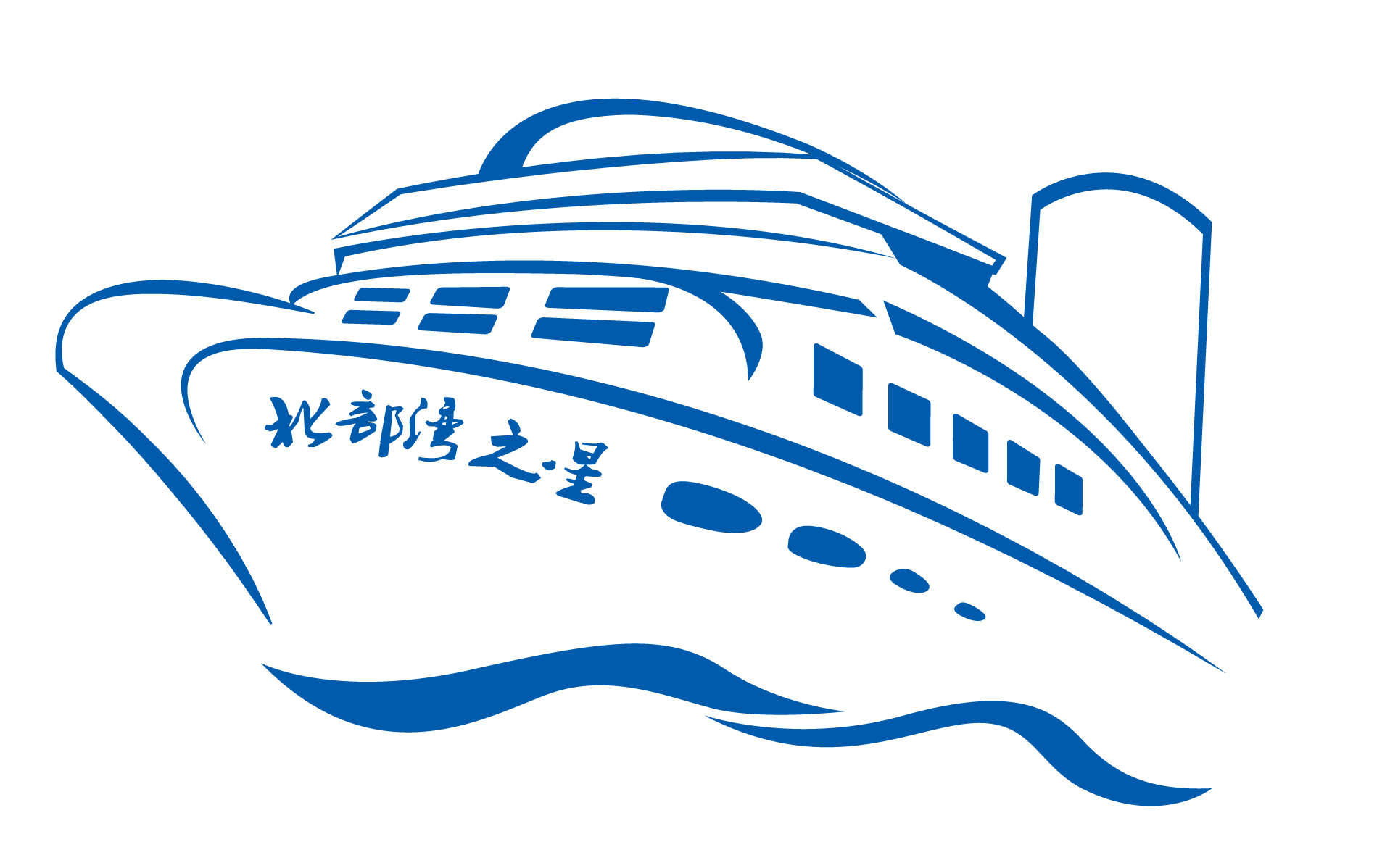南海之梦游轮