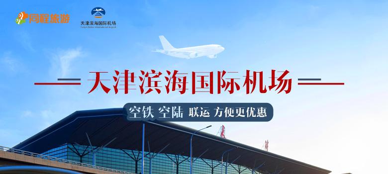 天津机场:空铁、空陆联运,方便更优惠