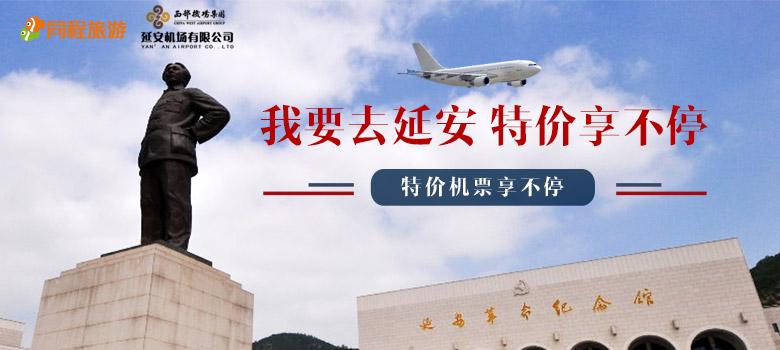 延安机场:特价机票享不停