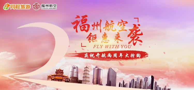 福州航空开航两周年庆典