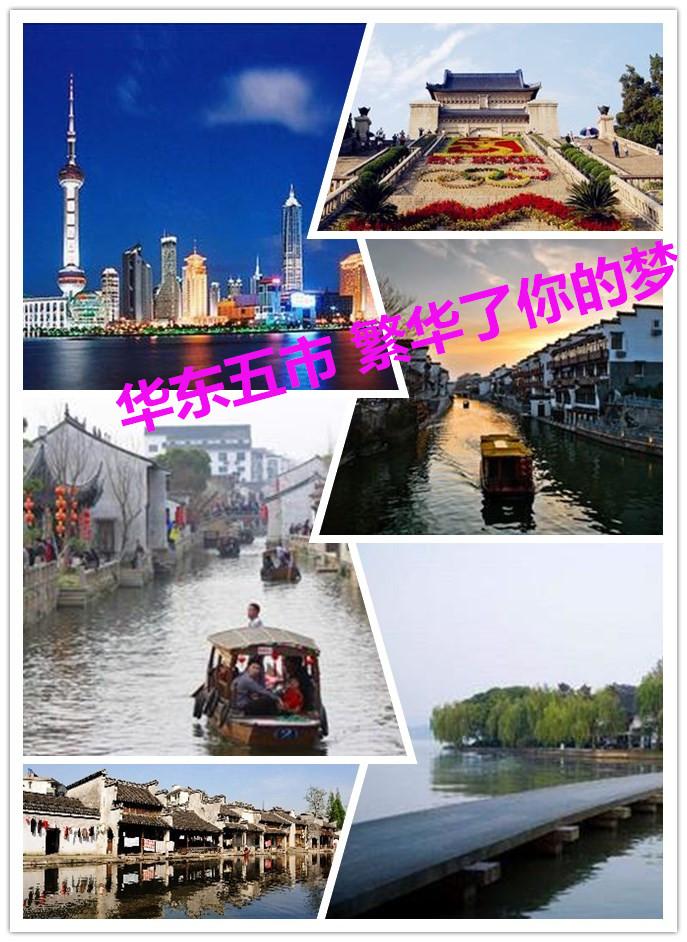 太原到上海 上海+南京+无锡+苏州+杭州飞机