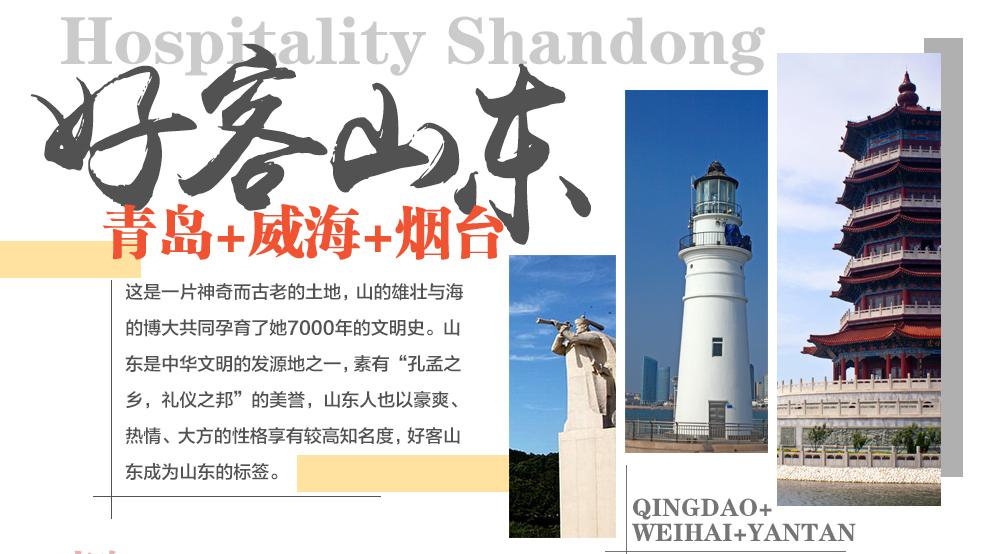 蓬莱+青岛+上海+烟台双飞5日跟团游_青岛跟团超实用威海十大必去攻略景点图片