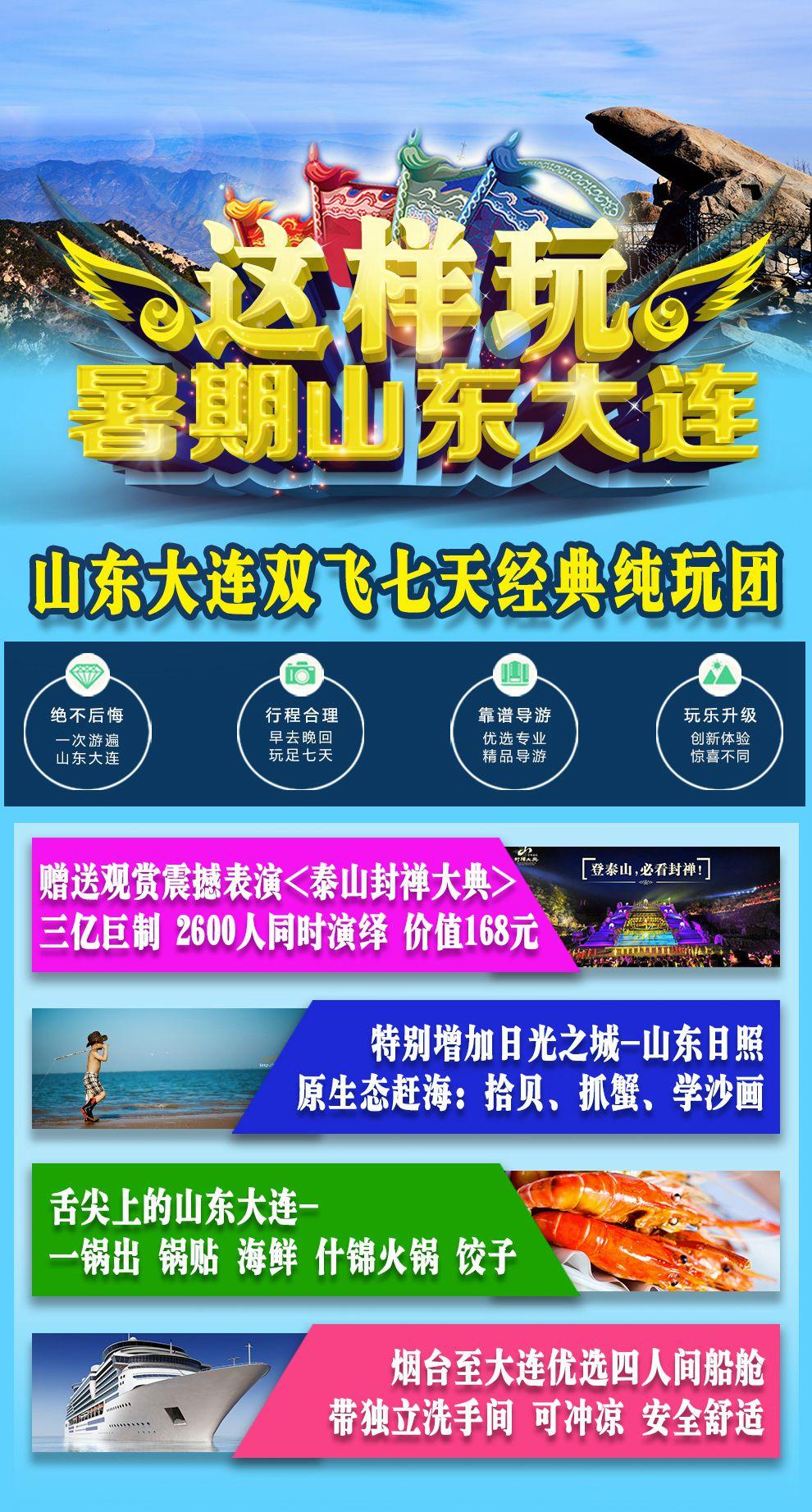 青岛+蓬莱+日照+济南+泰山+曲阜+大连飞机7日跟团游