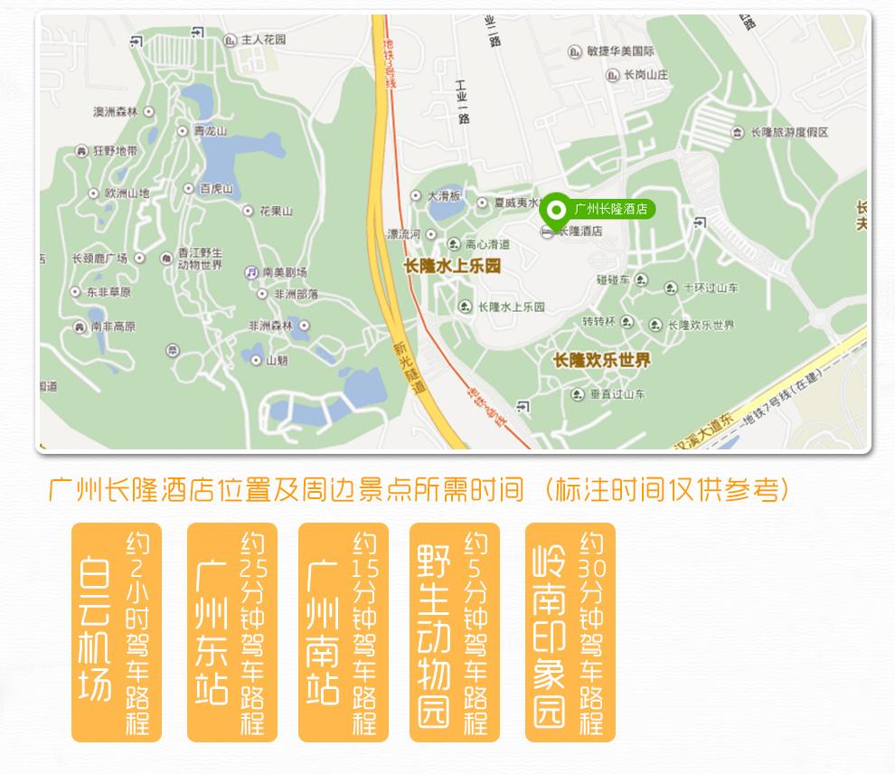 广州长隆大马戏+野生动物园双飞3日自由行