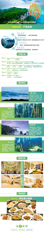 郑州火车站出发/063347起>长沙+张家界+天门山+6