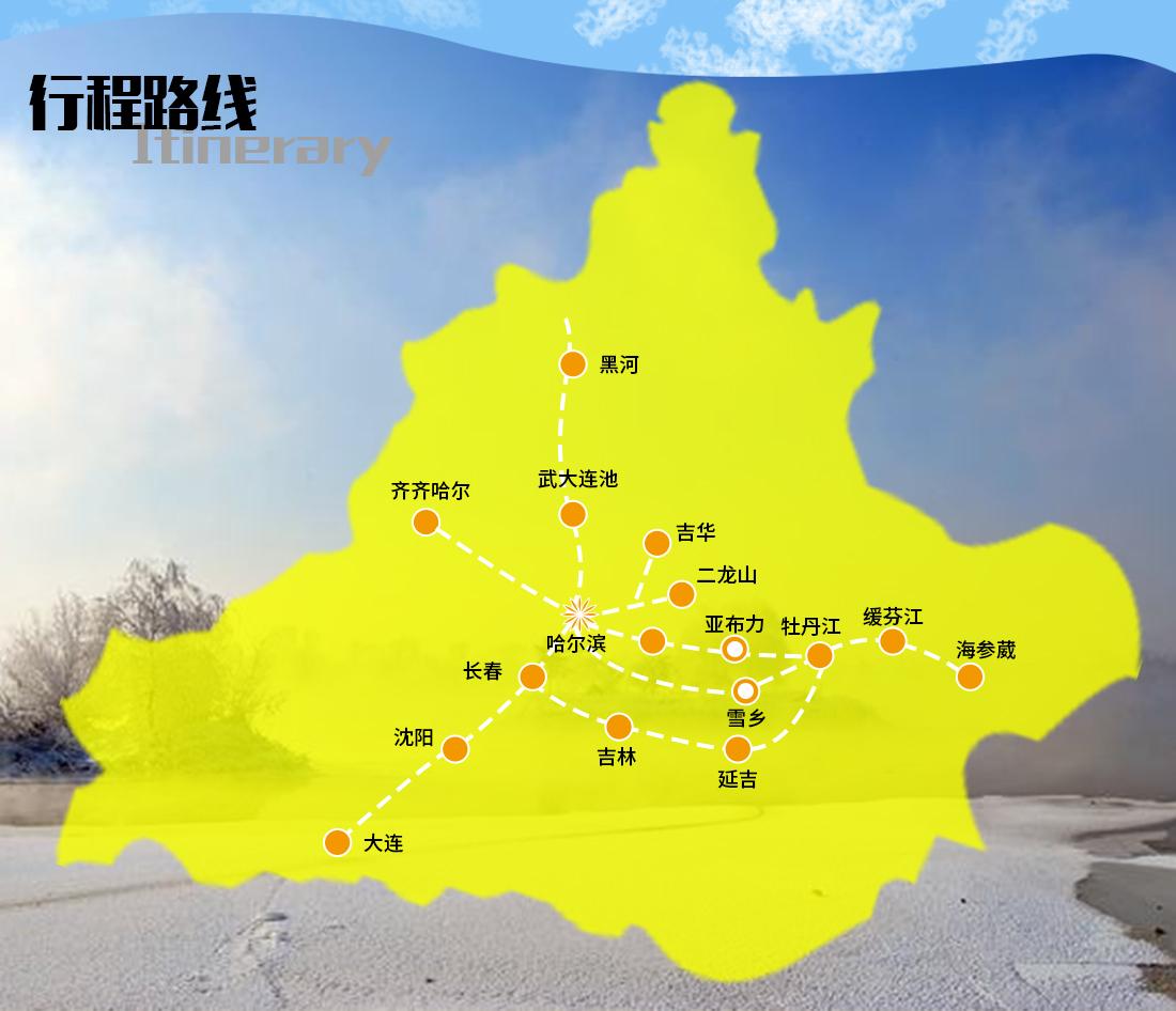 首页 国内旅游 黑龙江旅游 哈尔滨旅游 西安到哈尔滨  哈尔滨 亚布力