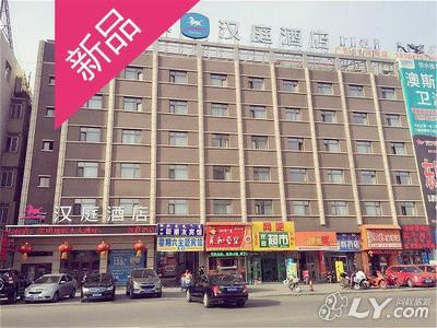 (新品)汉庭酒店(通辽火车站店)图片