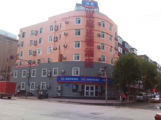 汉庭酒店 葫芦岛火车站店