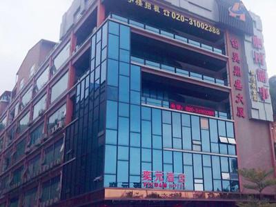 奕元酒店(广州长隆动物园店)