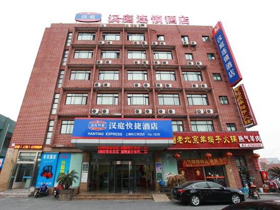 汉庭酒店(上海洞泾欢乐谷店)