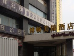重庆解放碑博顿美锦酒店图片