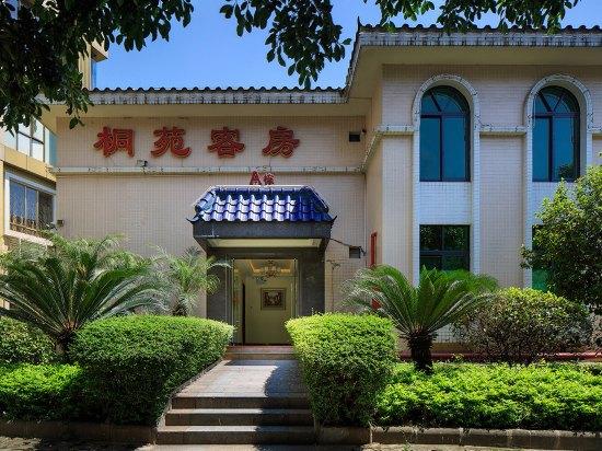 广州桐园别墅酒店_广州大道北梅花园28号