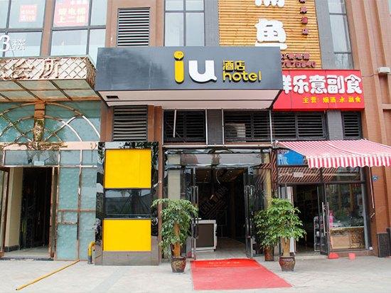 iu酒店(成都犀浦地铁站店)