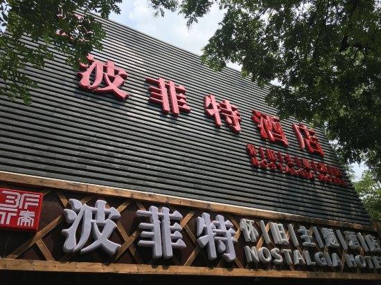 波菲特怀旧主题酒店(北京南锣鼓巷店)