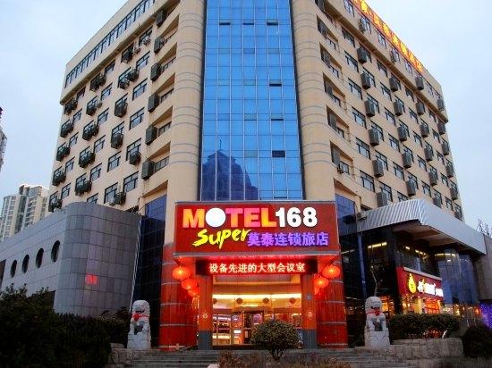 【酒店图片】莫泰168(青岛开发区香江路商业街店)