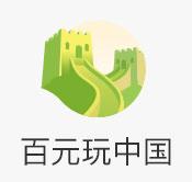百元玩中国