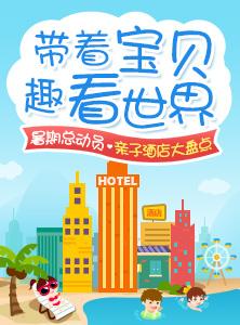 国际酒店广告