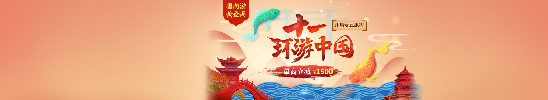 十一环游中国