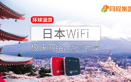 【内含畅玩版】日本旅行WIFI租赁(北京取还)