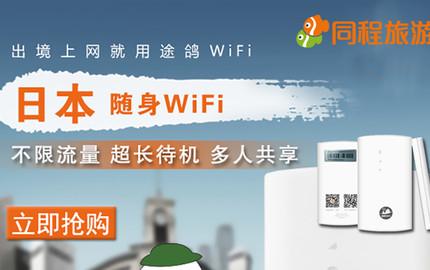 【限时特惠】日本WiFi+翻译一体机(中英、中日翻译)(广州取还)