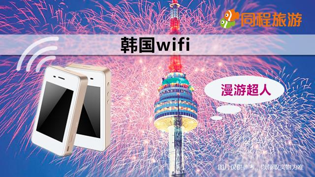 标准配置 WIFI设备+数据线+设备包 常见问题 1、什么是随身WIFI? 随身WIFI是一个随身携带的无线WIFI发射器,是把目的地国家当地网络信号转化成WIFI信号,供手机或电脑上网,只能在目的地国家使用,国内无法开机使用,否则可能产生的高额跨国流量费用由客人承担。 2、随身WIFI怎么用? 连接随身WIFI上网,跟您的手机型号没有关系,只要您的手机或pad具有WIFI功能,连接无线WIFI,搜索机身背后的账号,输入机身背后的密码就可以连接网络了。 3、怎么计费? 租金=单价*出行天数*台数;出行天数