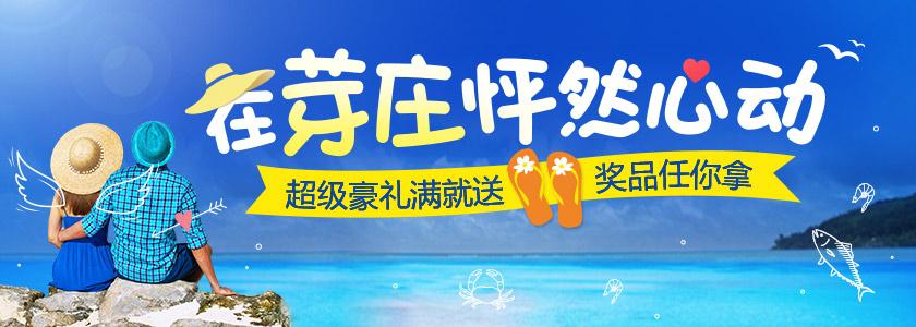 华北-芽庄专题