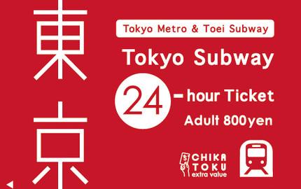 東京地鐵1/2/3日Tokyo Metro暢游乘車劵