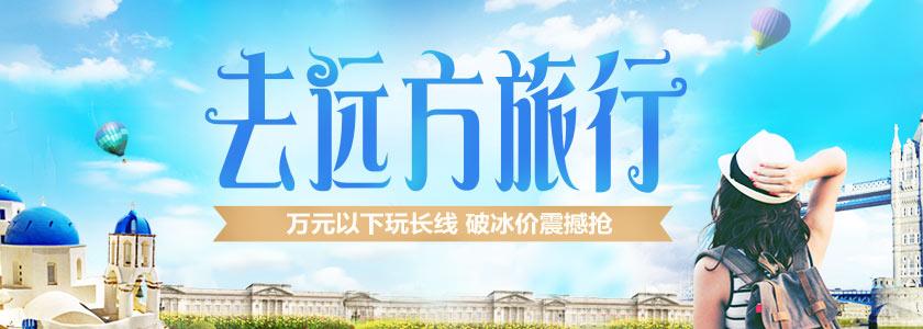 华东-长线爆款合集