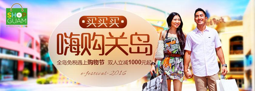 华东-嗨购关岛购物节