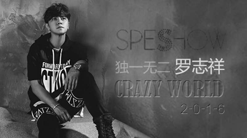 """罗志祥2016 """"crazy world""""世界巡回演唱会—广州站图片"""