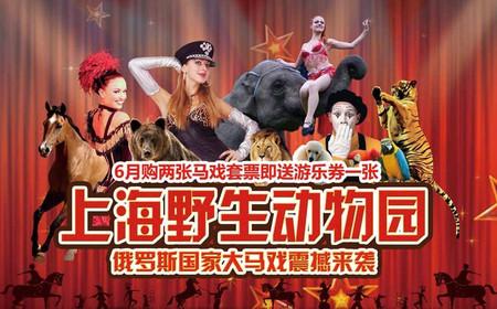 上海野生动物园门票+探秘动