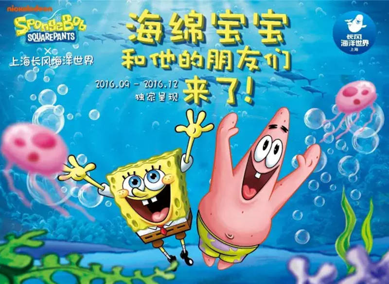 """可爱""""萌""""主海绵宝宝和他的朋友们带着夺回的蟹黄堡秘方来到长风海洋"""