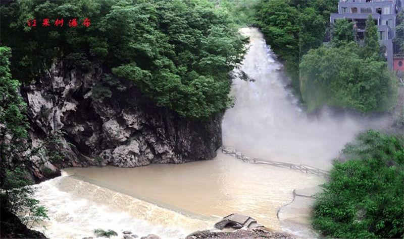 全程旅游网首页 贵州 遵义旅游 景点 红果树风景区  瀑布   飞溅层层