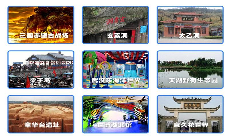 武汉城市圈旅游e卡通图片