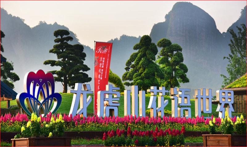 龙虎山花语世界景区