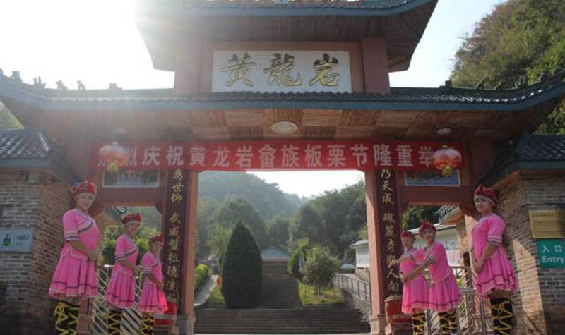 黄龙岩畲族风情旅游区