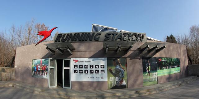 奥森公园来跑吧running station