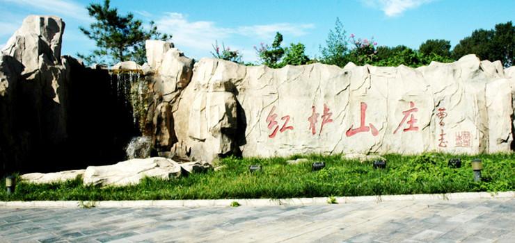 红栌温泉山庄度假村