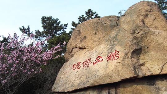 青岛即墨鹤山风景区