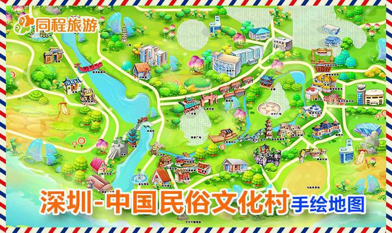 深圳-中国民俗文化村